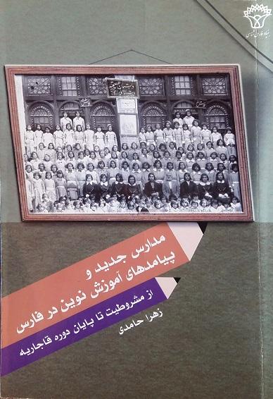 مدارس جدید و پیامد های آموزش نوین در فارس (مولف زهرا حامدی)