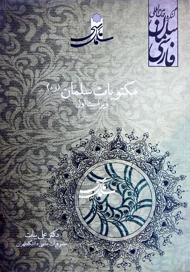 مکتوبات سلمان (اثر دکتر علی بیات)