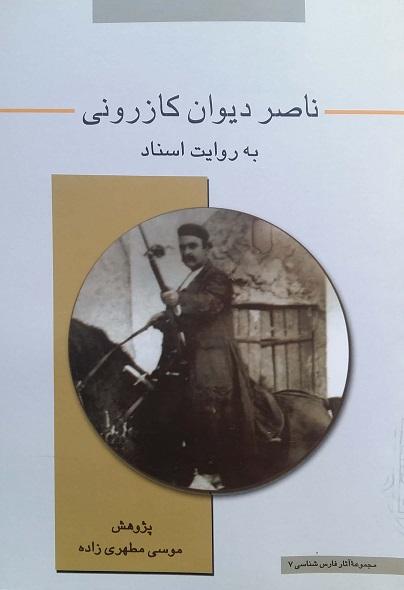 بنياد فارس شناسي ناصر دیوان کازرونی به روایت اسناد (مولف موسی مطهری زاده)