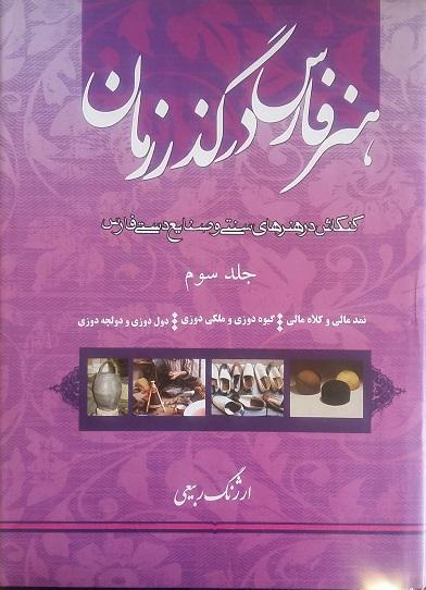 هنر فارس در گذر زمان (اثر ارژنگ ربیعی-دوره سه جلدی)