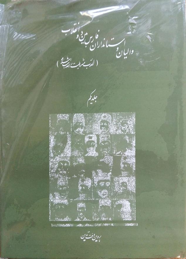 والیان و استانداران فارس بین دو انقلاب(دوره دو جلدی-مولف پروین دخت تدین)
