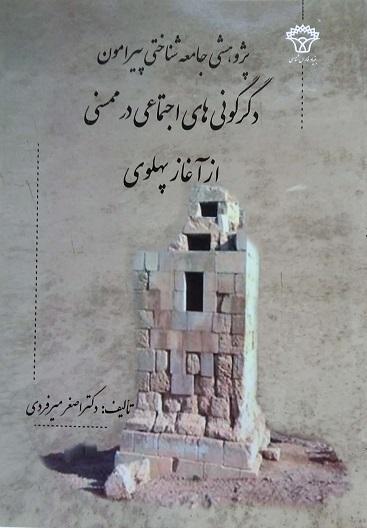 پژوهشی جامعه شناسی پیرامون دگرگونی های اجتماعی در ممسنی از آغاز پهلوی (اثر دکتر اصغر میرفردی)
