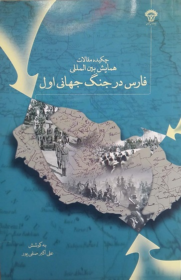چکیده مقالات همایش بین المللی فارس در جنگ جهانی اول (به کوشش علی اکبر صفی پور)