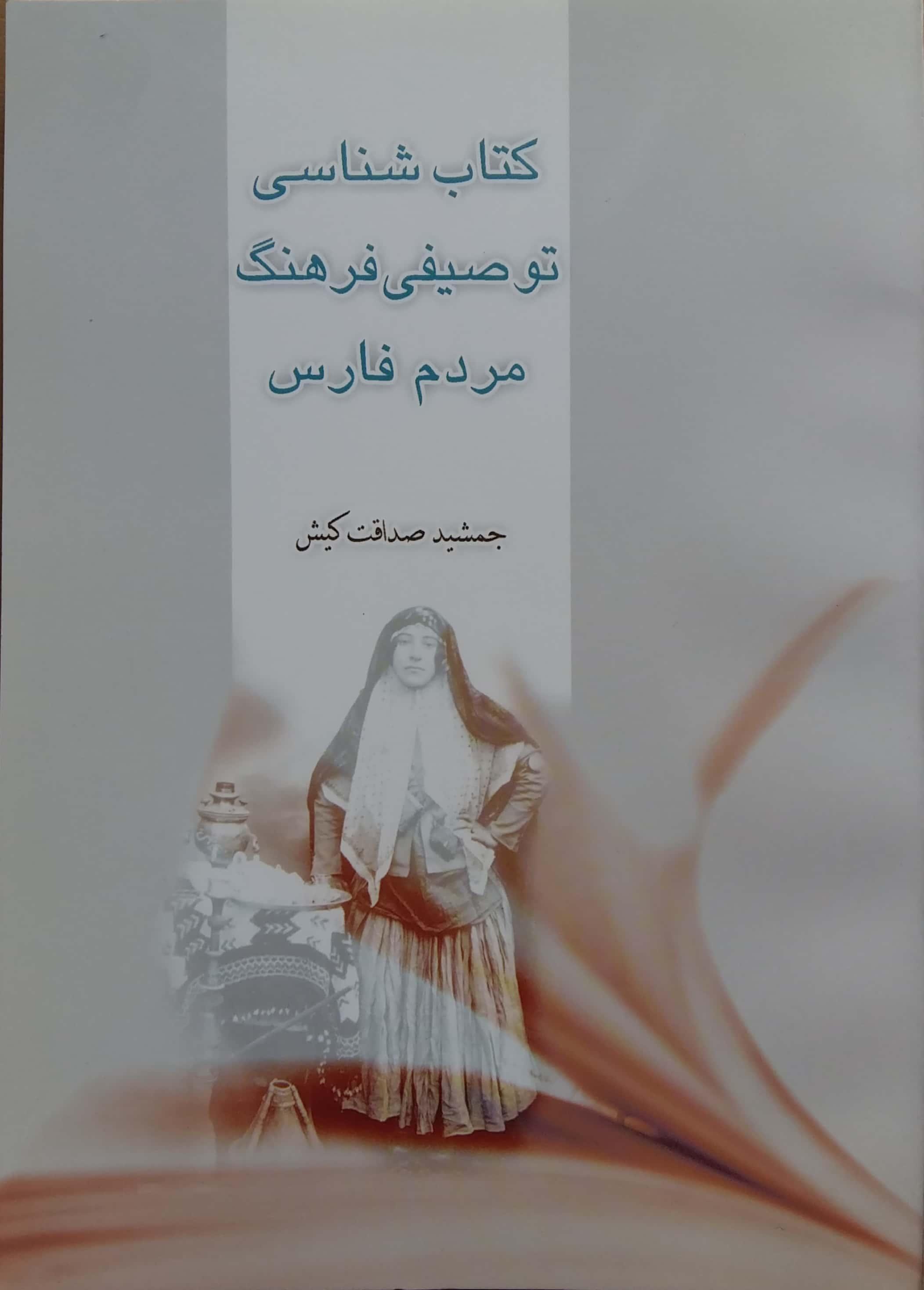 بنياد فارس شناسي کتاب شناسی توصیفی فرهنگ مردم فارس(مولف جمشید صداقت کیش)
