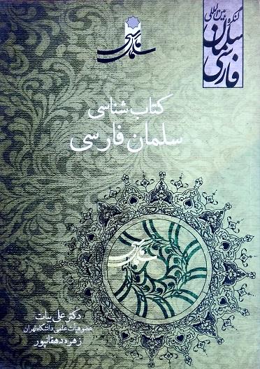 کتاب شناسی سلمان فارسی (اثر دکتر علی بیات- زهره دهقانپور)
