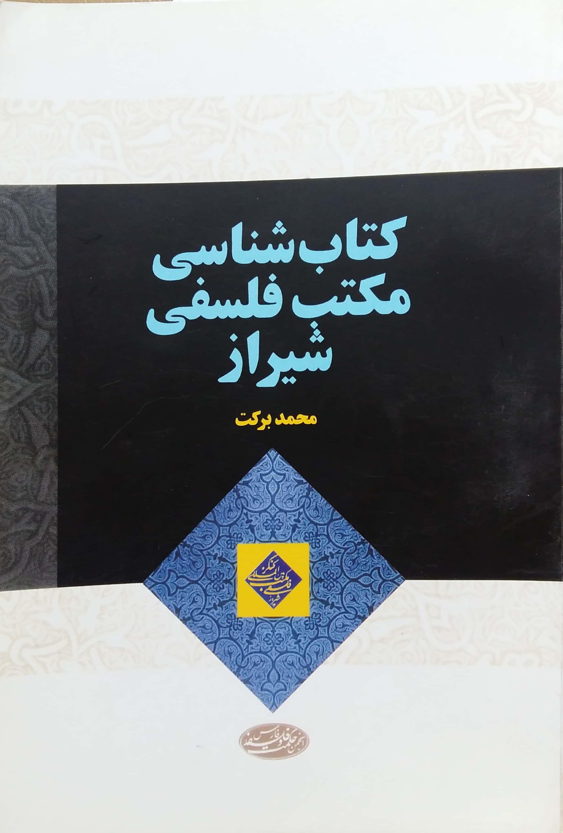 بنياد فارس شناسي کتاب شناسی مکتب فلسفی شیراز (مولف محمد برکت)