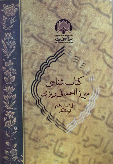 کتاب شناسی میرزا احمد نی ریزی (به کوشش علی احسانی مقدم، فربد کامکار)