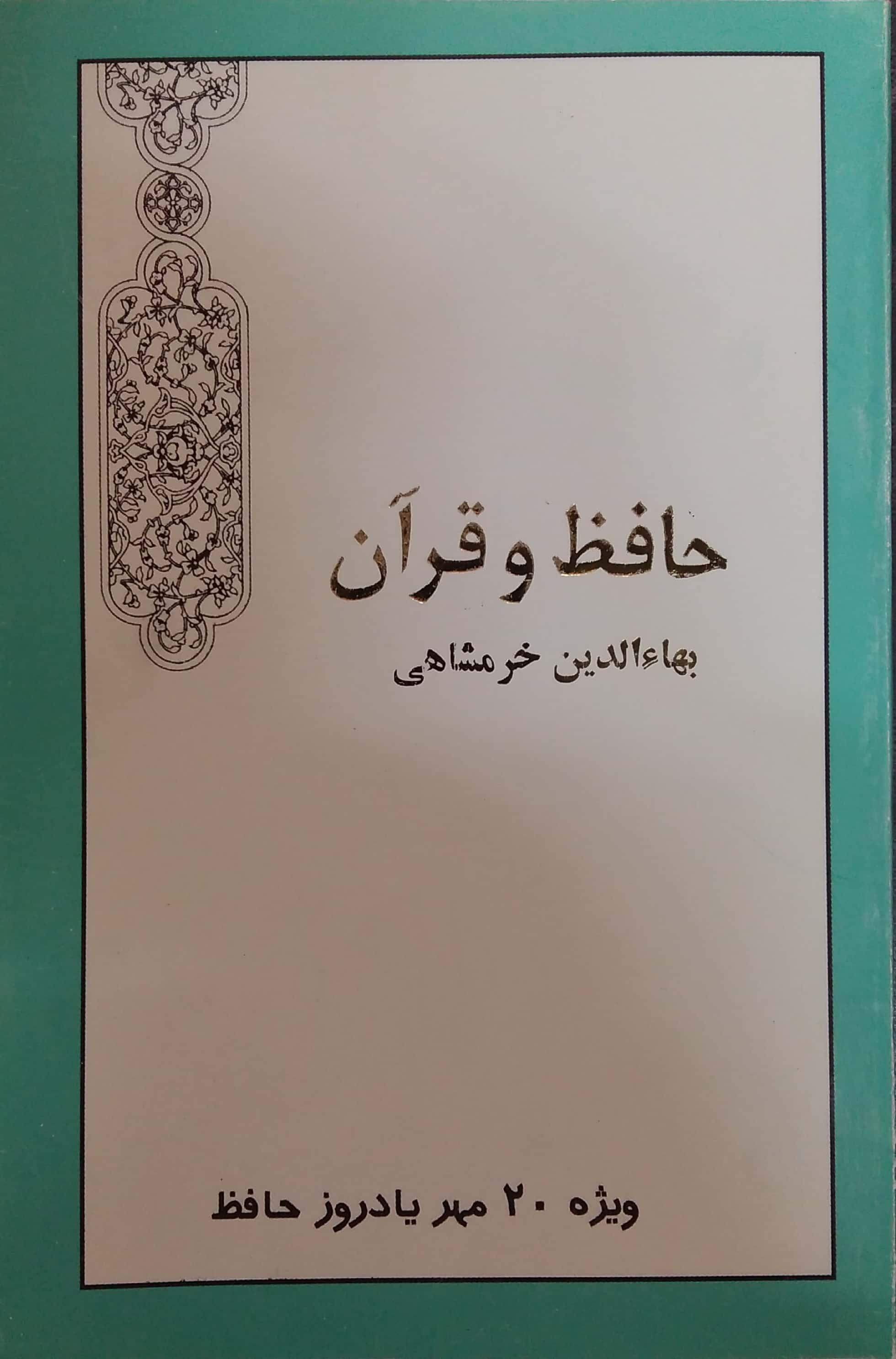 بنياد فارس شناسي حافظ و قرآن (اثر بهاالدین خرمشاهی)