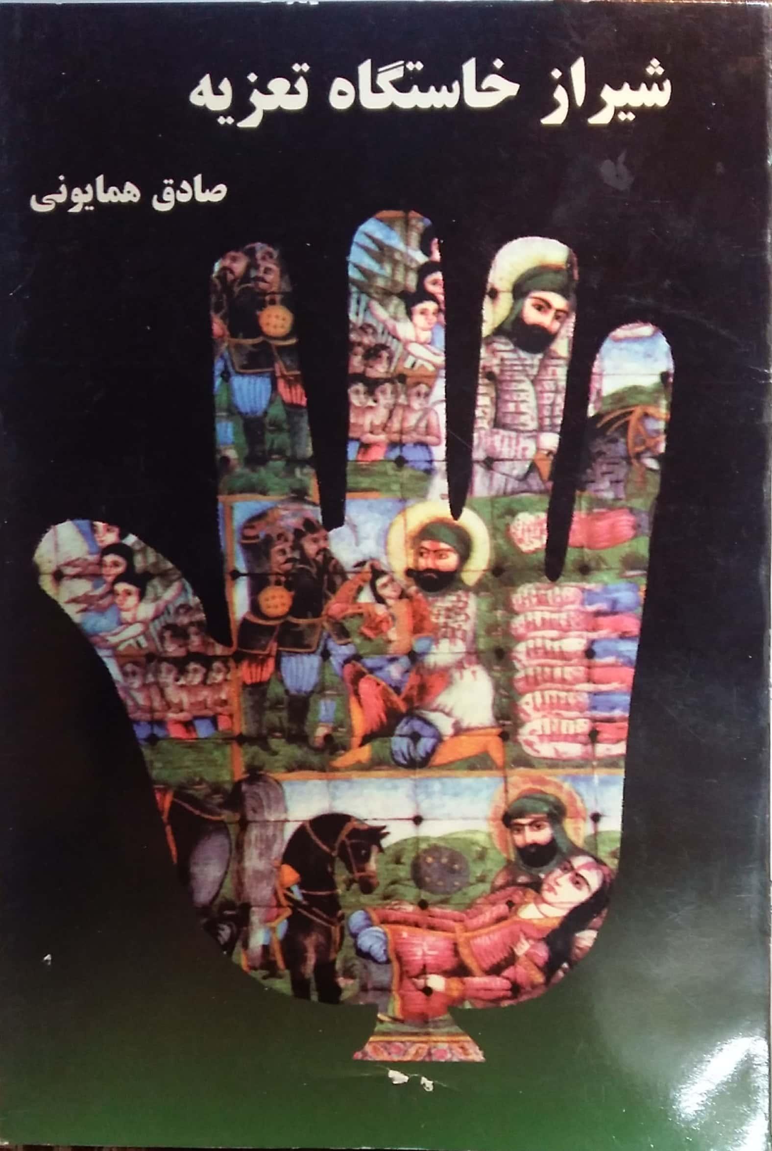 بنياد فارس شناسي شیراز خواستگاه تعزیه (اثر صادق همایونی)
