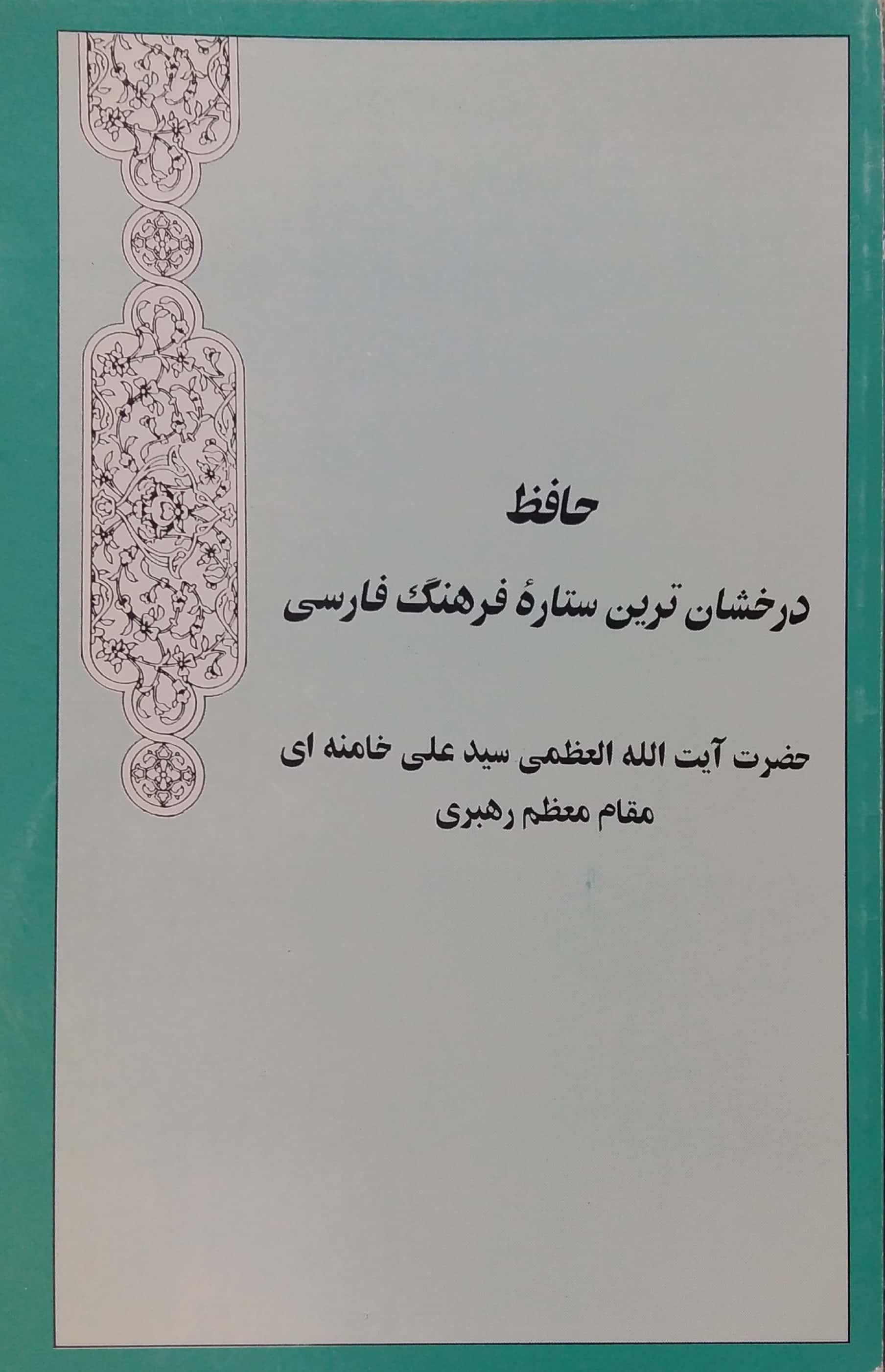 حافظ درخشان ترین ستاره فرهنگ فارسی (برگرفته از سخنان آیت الله خامنه ای)