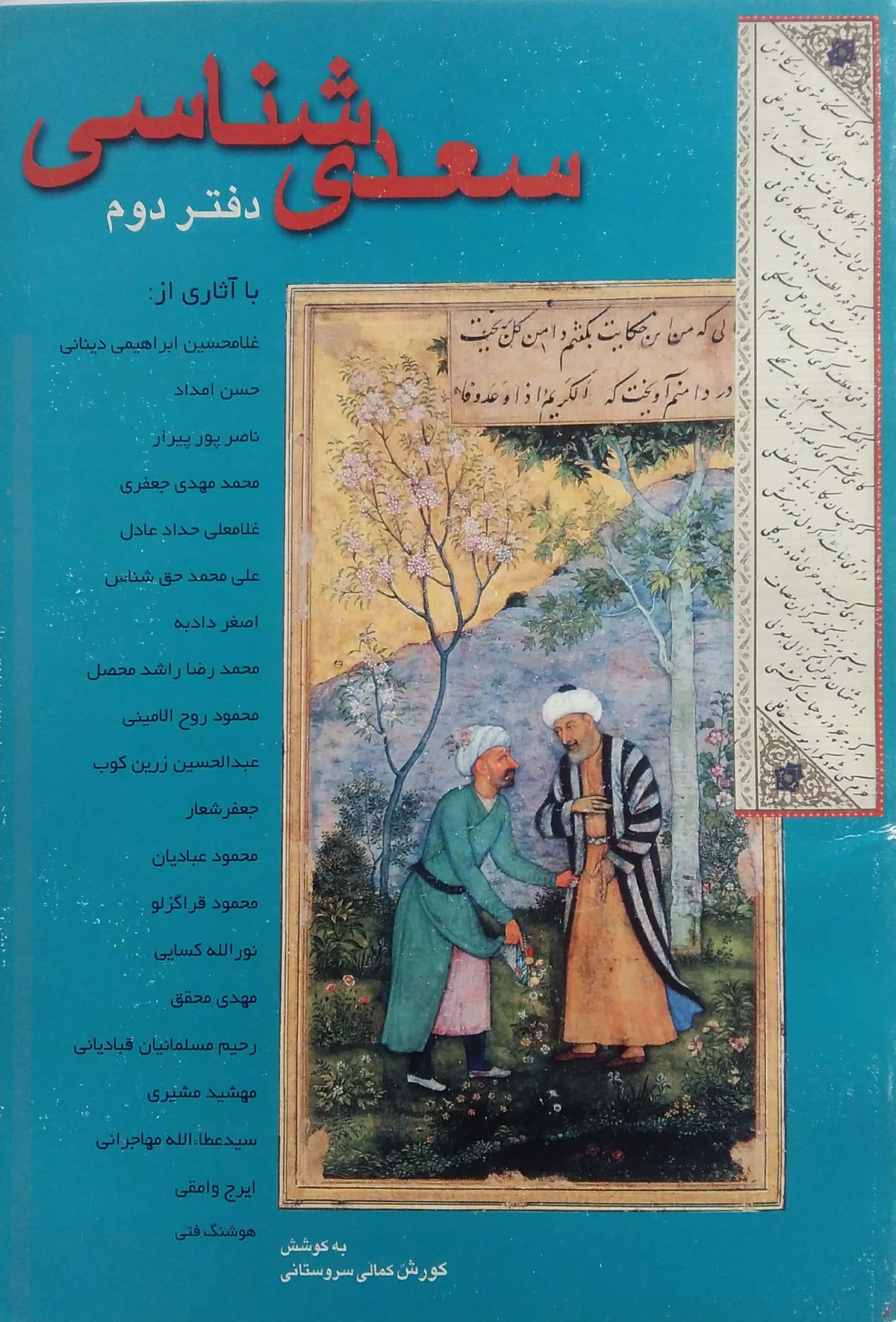 بنياد فارس شناسي سعدی شناسی دفتر دوم (به کوشش کوروش کمالی سروستانی)