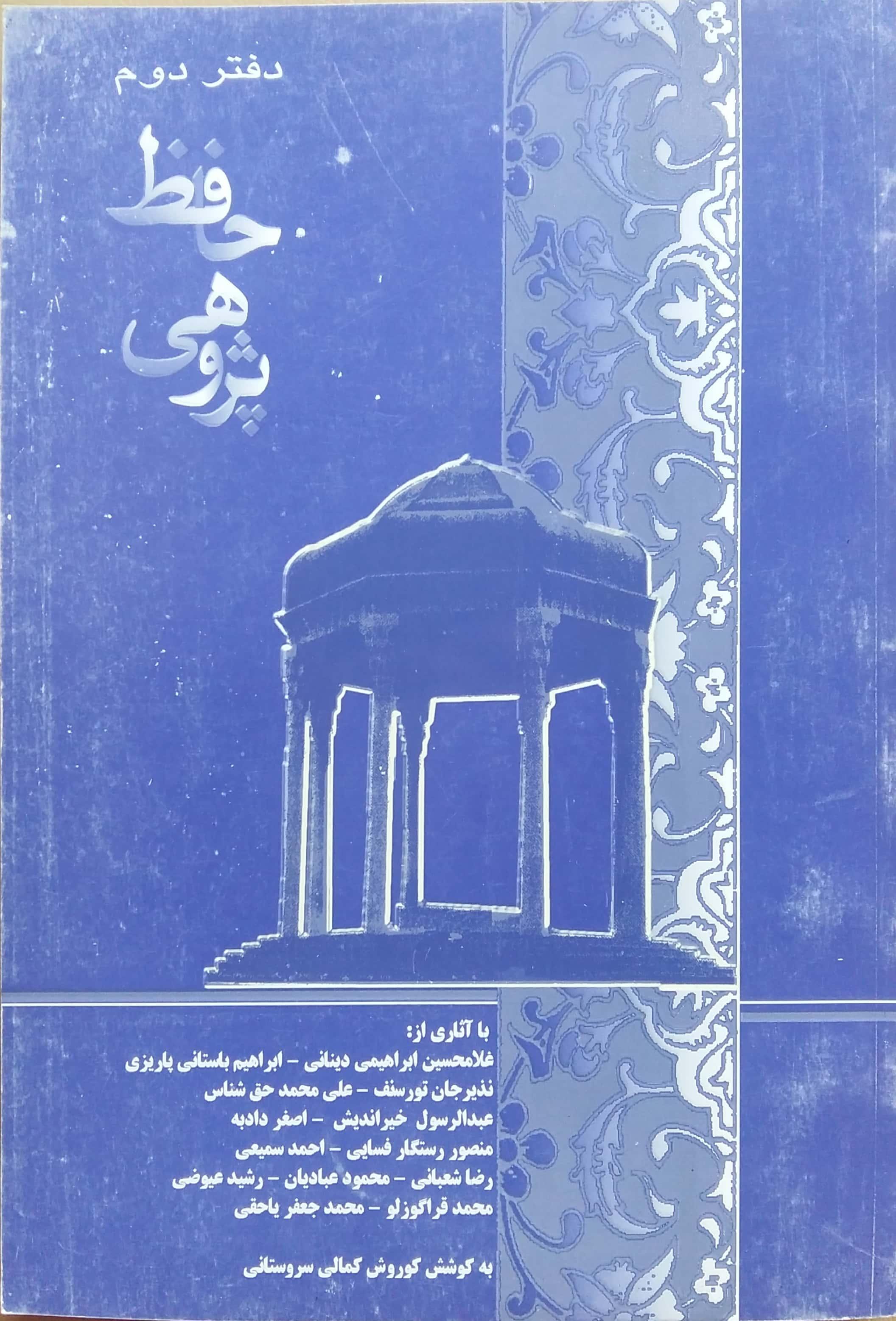 بنياد فارس شناسي حافظ پژوهی دفتر دوم (به کوشش کوروش کمالی سروستانی)