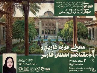 بنياد فارس شناسي اولین جشنواره ملی میراث فرهنگی و موزه نگاری