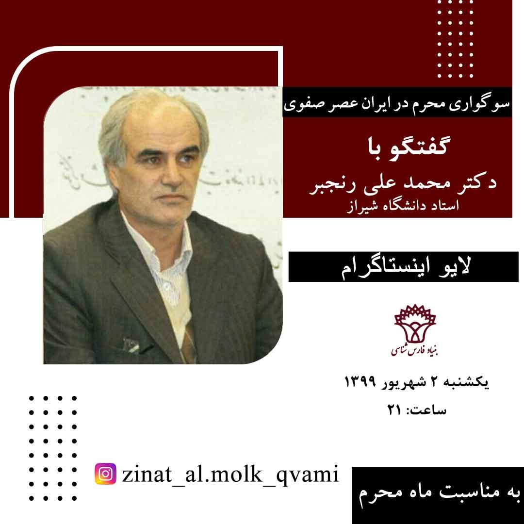بنياد فارس شناسي گفتگو با محمد علی رنجبر