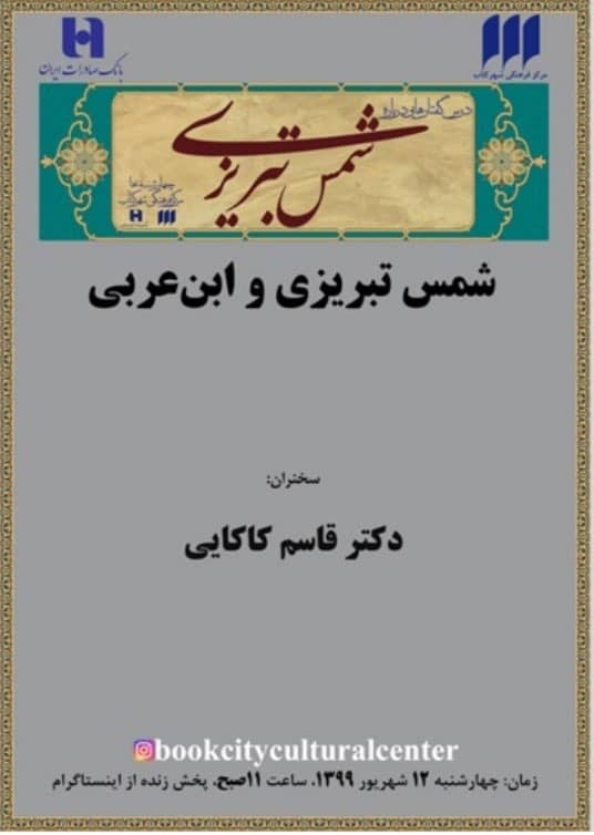 سی و یکمین نشست از مجموعه درس گفتار هایی درباره شمس تبریزی با سخنرانی دکتر قاسم کاکایی