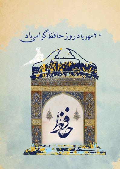 بنياد فارس شناسي 20 مهر ماه روز بزرگداشت حافظ گرامی باد