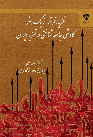 تعزیه، فراتر از یک، هنر کاوشی جامعه شناختی در تعزیه ایران(اثر دکتر منصور طبیعی-سینا امینی زاده-فرشاد کرمی)